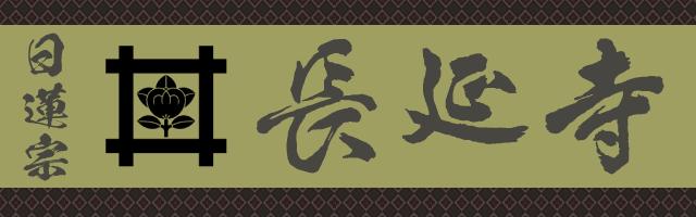日蓮宗 長延寺